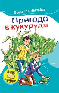 Купить Пригода в кукурудзі, Всеволод Нестайко, 978-617-538-013-0