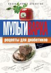 Книга Мультиварка. Рецепты для диабетиков. Полная книга рецептов