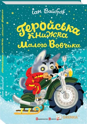 Купить Геройська книжка Малого Вовчика, 2, Іан Вайброу, 978-966-2909-91-3