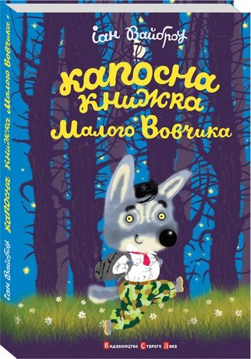 Купить Капосна книжка Малого Вовчика, 1, Іан Вайброу, 978-966-2909-90-6