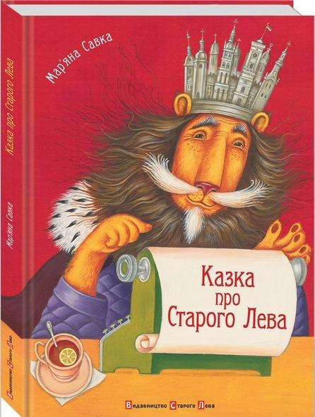 Купить Казка про Старого Лева, Мар'яна Савка, 978-966-2909-75-3