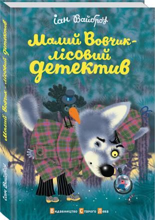 Купить Малий Вовчик - Лісовий детектив, 4, Іан Вайброу, 978-617-679-033-4