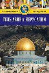 Книга Тель-Авив и Иерусалим. Путеводитель
