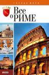 Книга Все о Риме