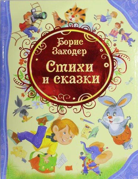 Купить Б. Заходер Стихи и сказки, Борис Заходер, 978-5-353-05794-9