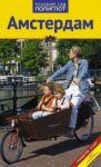 Книга Амстердам. Путеводитель с мини-разговорником