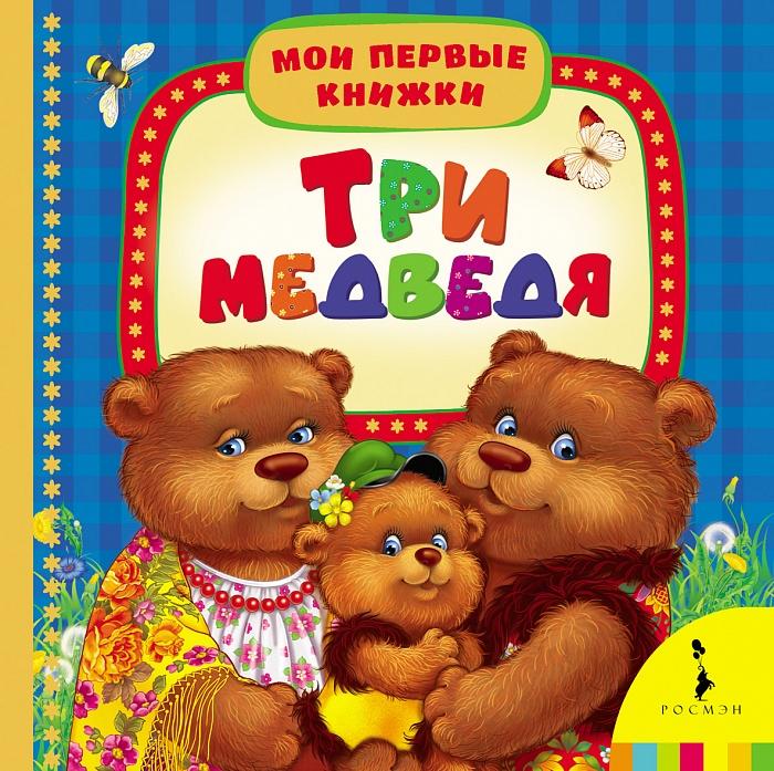 Купить Три медведя, Лев Толстой, 978-5-353-06521-0