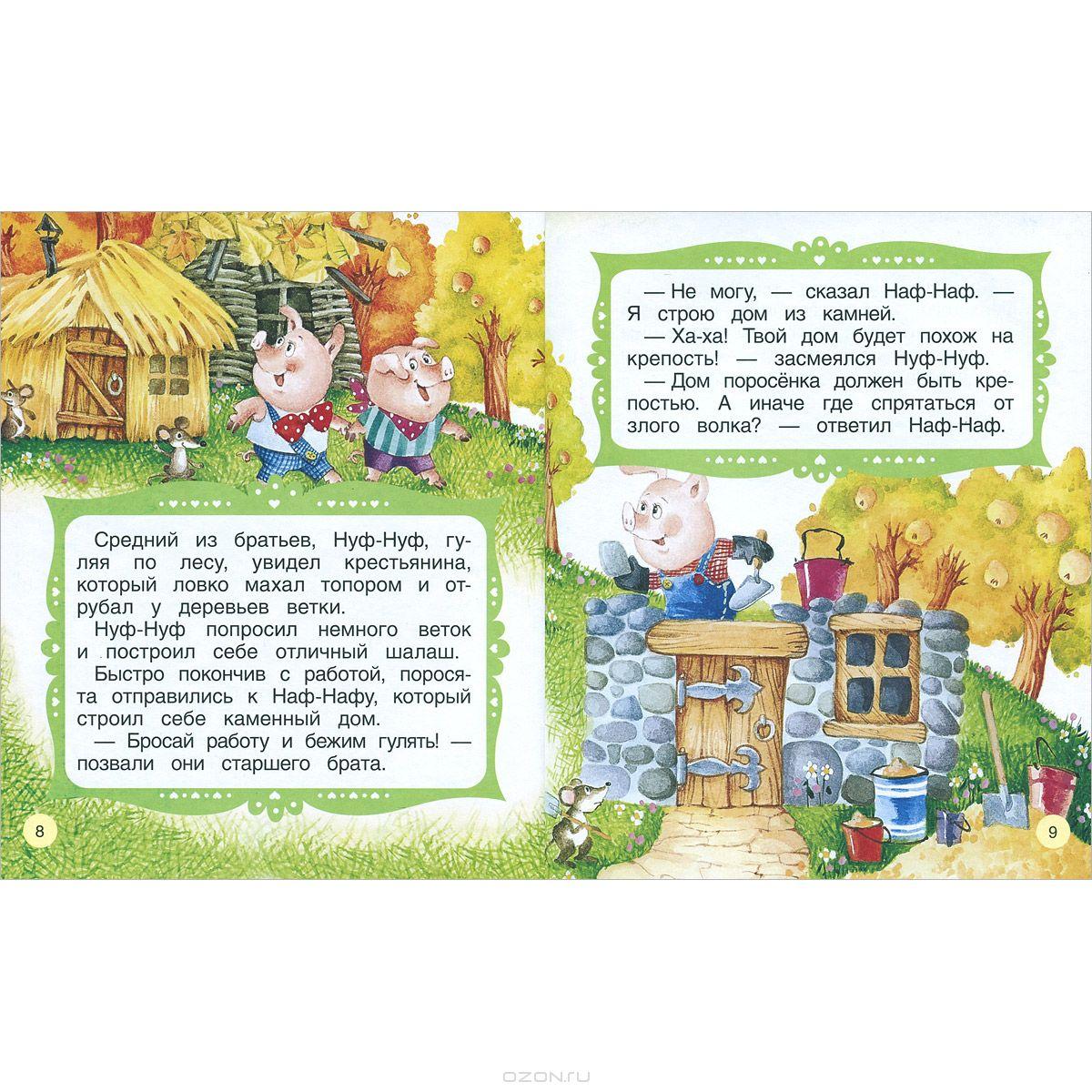 Купить Три поросенка (Книги с крупными буквами), 978-5-353-06656-9