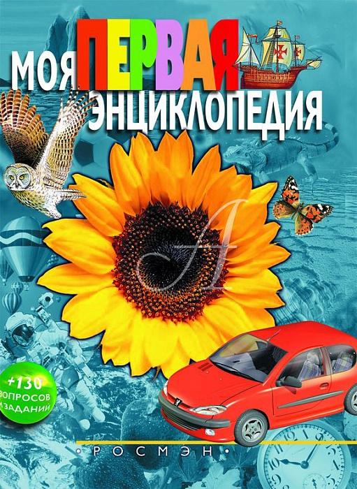 Купить Моя первая энциклопедия, Леонид Гальперштейн, 978-5-353-00037-2