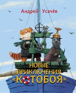 Книга Новые приключения Котобоя