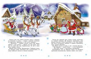 фото страниц Почта деда Мороза и другие истории #2