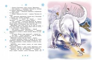 фото страниц Почта деда Мороза и другие истории #3