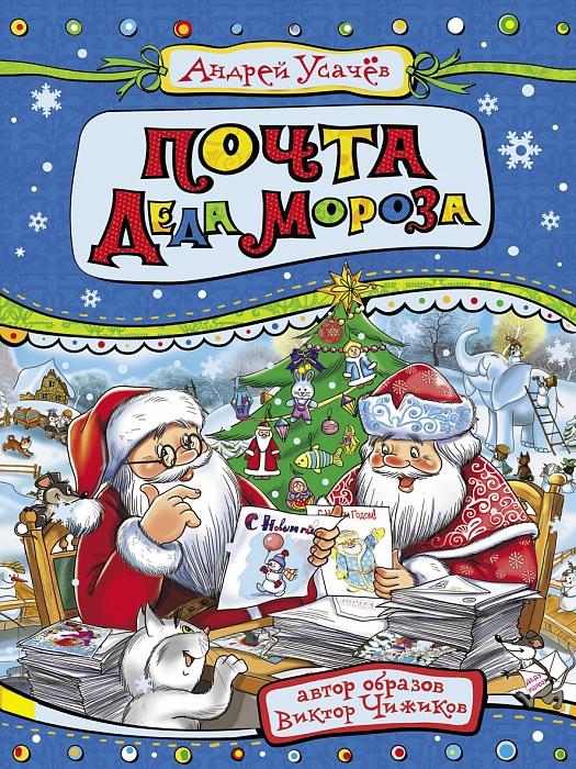 Купить Почта деда Мороза и другие истории, Андрей Усачев, 978-5-353-06457-2