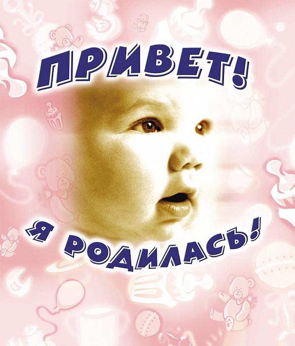 Купить Привет, я родилась!, 978-5-353-01216-0