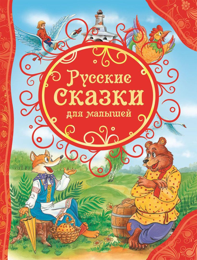 Купить Русские сказки для малышей, 978-5-353-06811-2
