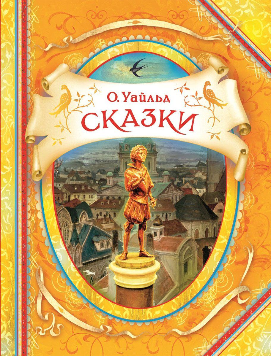 Купить Сказки, Оскар Уайльд, 978-5-353-06659-0