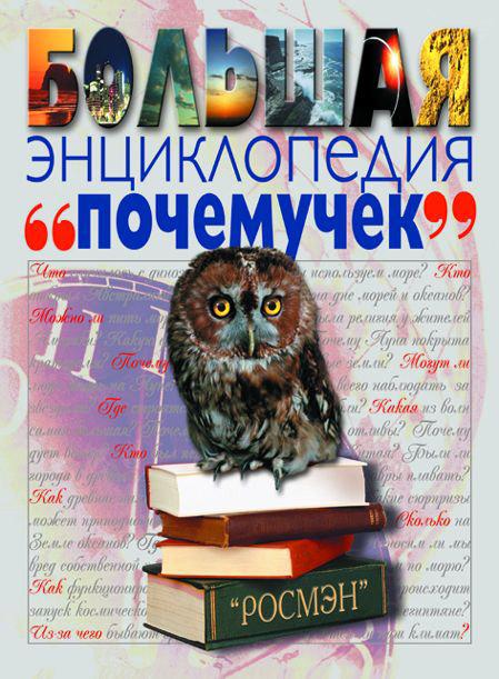 Купить Большая энциклопедия почемучек, Роджер Кут, 978-5-353-00118-8