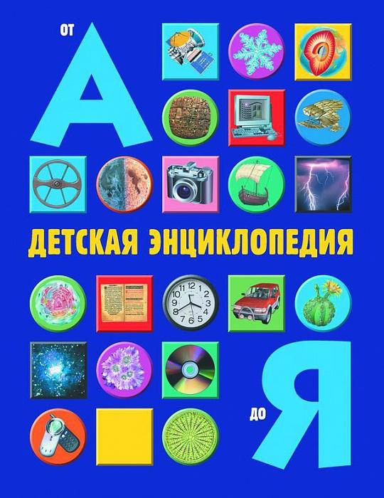 Купить Детская энциклопедия от А до Я, Джейн Уокер, 978-5-353-02060-8