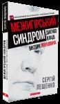 Книга Межигірський синдром. Діагноз владі Віктора Януковича