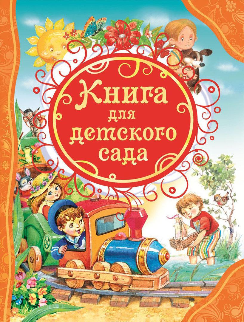 Купить Книга для детского сада, 978-5-353-06746-7
