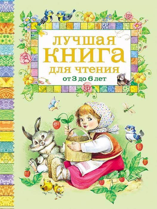 Купить Лучшая книга для чтения от 3 до 6 лет, Агния Барто, 978-5-353-03717-0