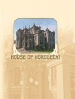 Книга House of Horodecki