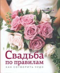 Книга Свадьба по правилам. Как сотворить чудо