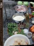 Книга Галицька кухня