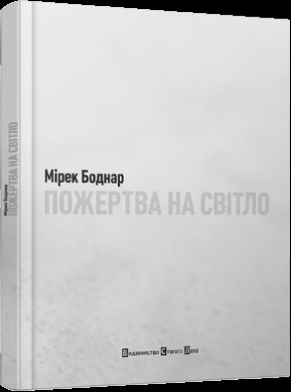 Купить Пожертва на світло, Мірек Боднар, 978-966-2909-90-6