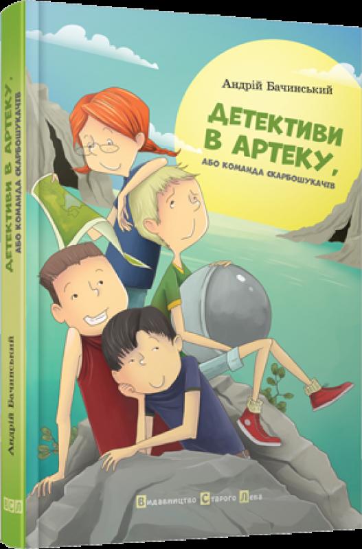 Купить Детективи в Артеку, Андрій Бачинський, 966-8470-74-7, 9786176790747