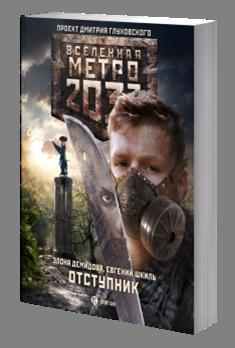Купить Метро 2033: Отступник
