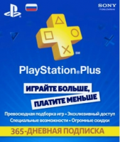 PlayStation Plus 12-месячная подписка