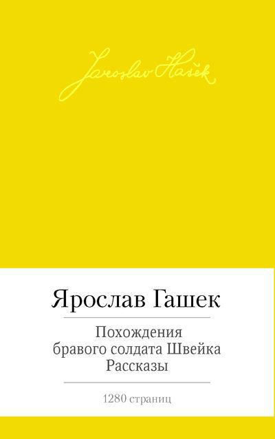 Купить Похождения бравого солдата Швейка. Рассказы, Ярослав Гашек, 978-5-389-07155-1