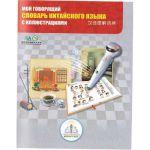 Книга для говорящей ручки 'Китайско-русский словарь'