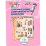 Книга для говорящей ручки 'Первый китайско-русский словарь'