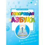 Книга для говорящей ручки 'Русская азбука'