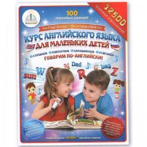 Набор книг для говорящей ручки 'Курс английского для малышей'