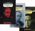 Книга Комлект 'Архипелаг ГУЛАГ' в 3-х томах
