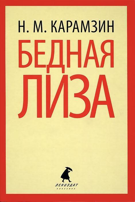 Купить Бедная Лиза, Николай Карамзин, 978-5-4453-0065-6