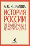 Книга История России в рассказах для детей. От Екатерины I до Александра I