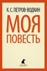 Купить Моя повесть, Кузьма Петров-Водкин, 978-5-4453-0172-1