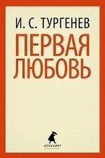 Купить Первая любовь, Иван Тургенев, 978-5-4453-0144-8