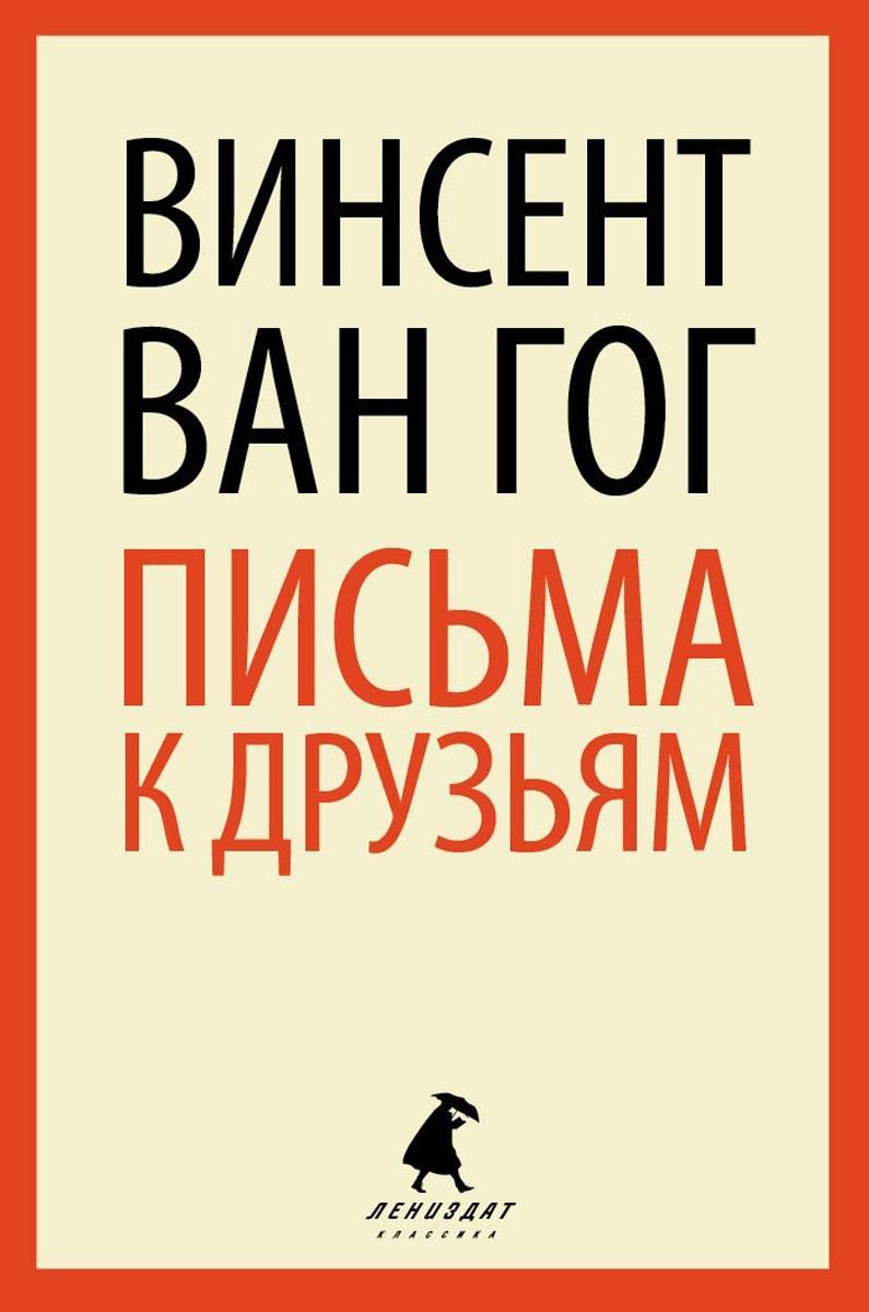 Купить Письма к друзьям, Винсент Ван Гог, 978-5-4453-0217-9