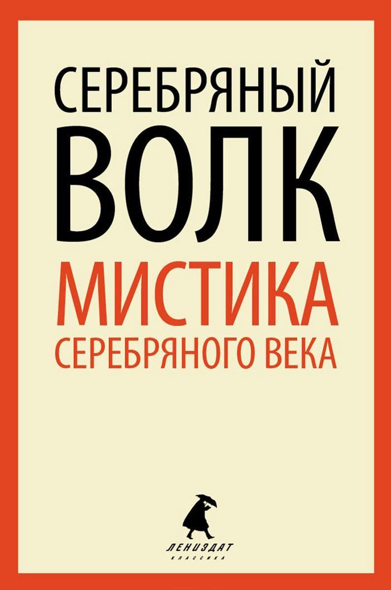 Купить Серебряный волк. Мистика серебряного века, Игорь Петрушкин, 978-5-4453-0237-7