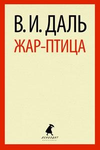 Купить Жар-птица, Владимир Даль, 978-5-4453-0640-5