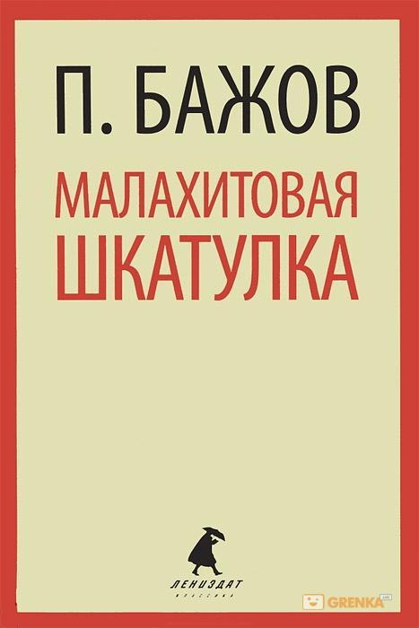 Купить Малахитовая шкатулка. Сказы, Павел Бажов, 978-5-4453-0327-5