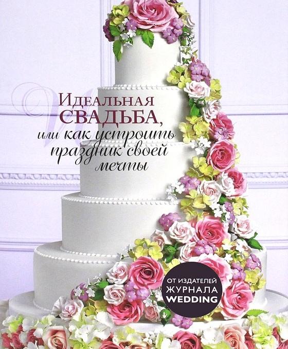 Купить Идеальная свадьба, или как устроить праздник своей мечты, Наталья Куликова, 978-5-699-53256-8