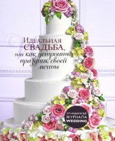 Книга Идеальная свадьба, или как устроить праздник своей мечты