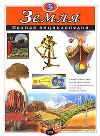 Купить Земля. Полная энциклопедия, Елена Ананьева, 978-5-699-39854-6