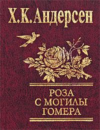 Купить Роза с могилы Гомера, Ганс Кристиан Андерсен, 978-966-03-4132-6